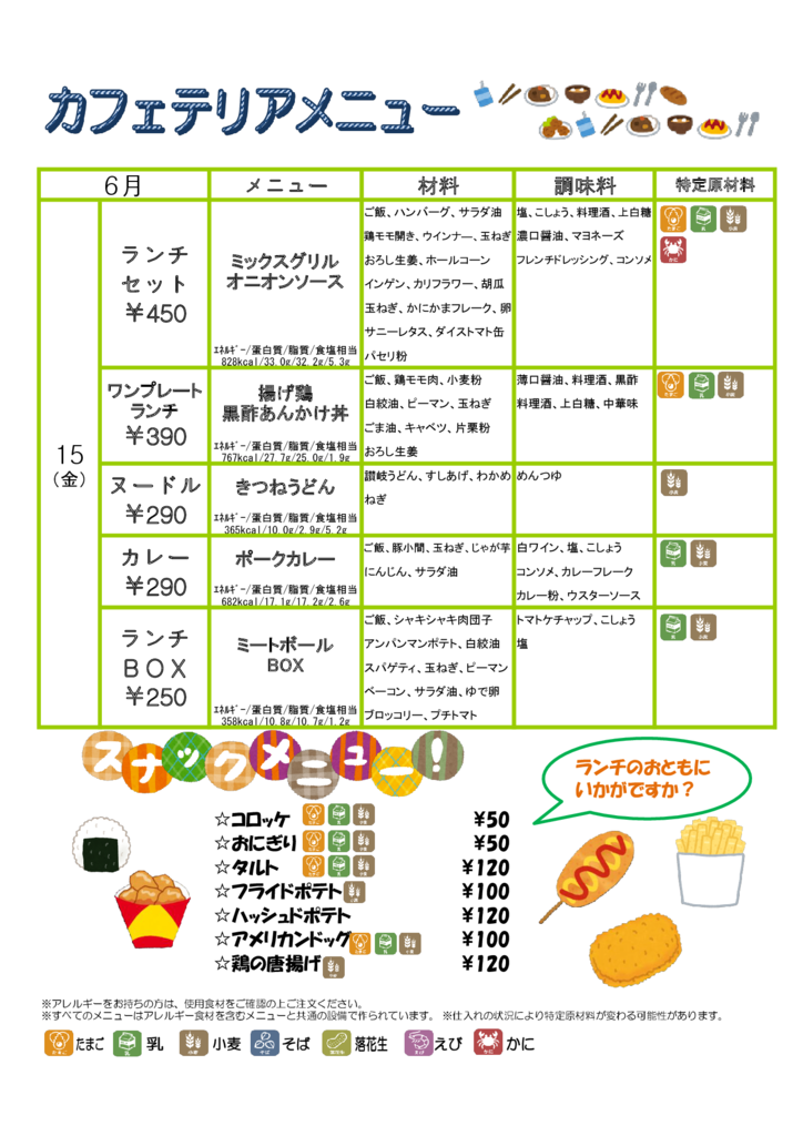 cafeteria18.6.15のサムネイル