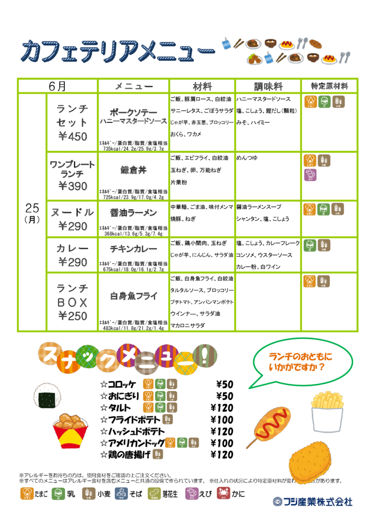 cafeteria18.6.25のサムネイル
