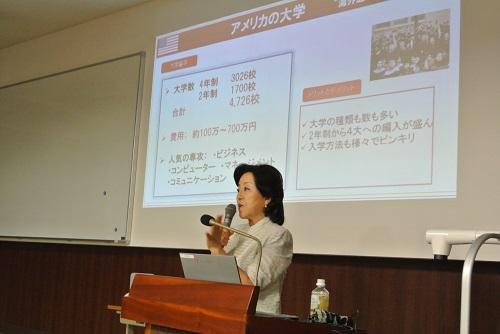 2018第2回海外大学セミナー