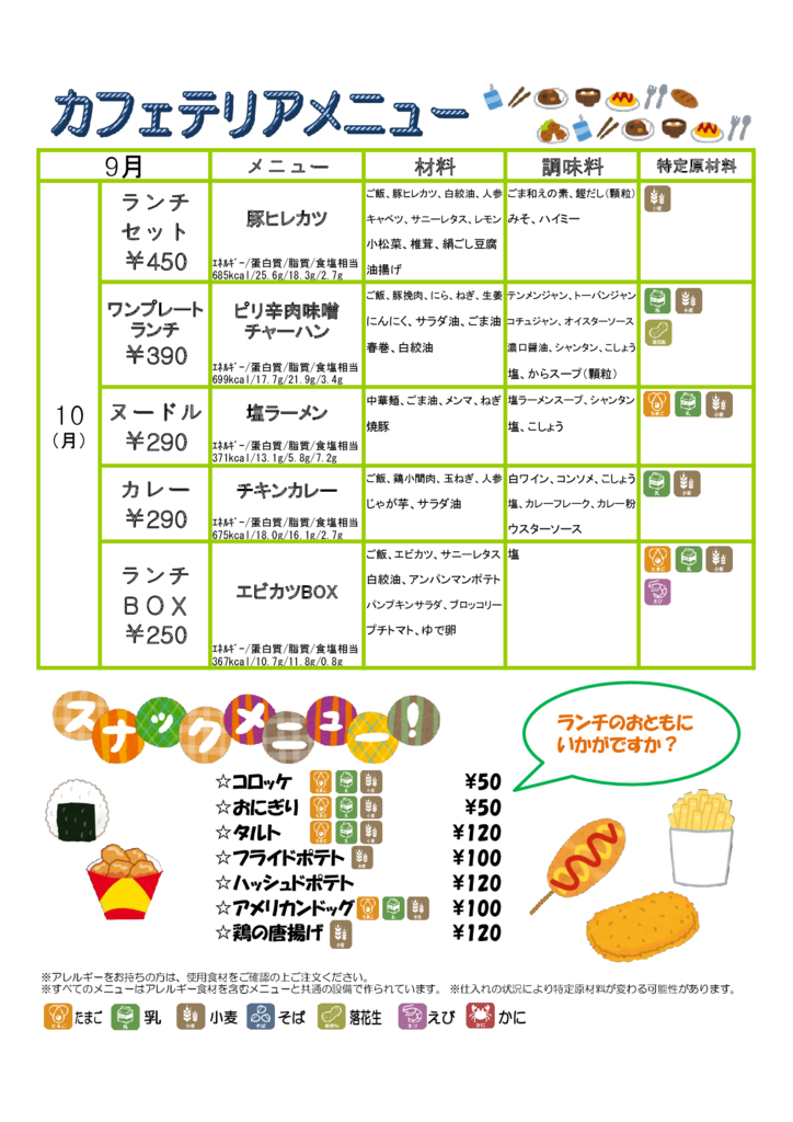 2018_9101cafeteriaのサムネイル