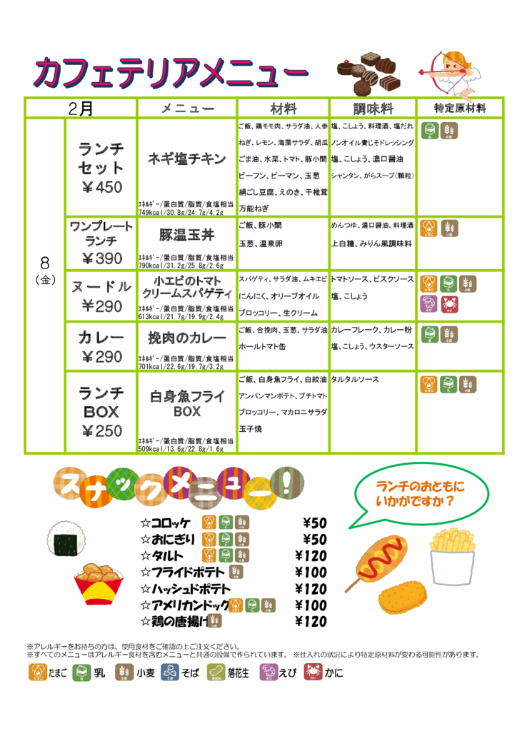 cafeteria190208のサムネイル