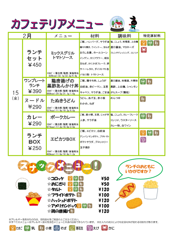 cafeteria190215のサムネイル