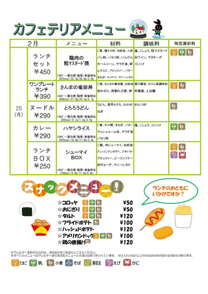 cafeteria190225のサムネイル