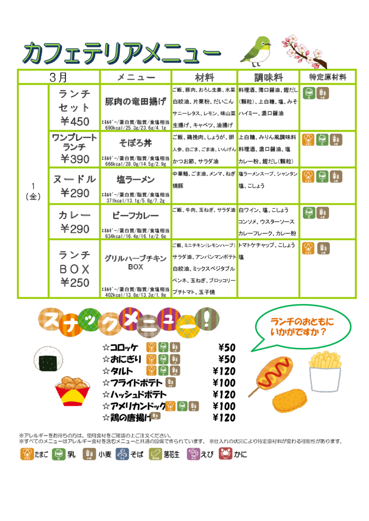 cafeteria190301のサムネイル