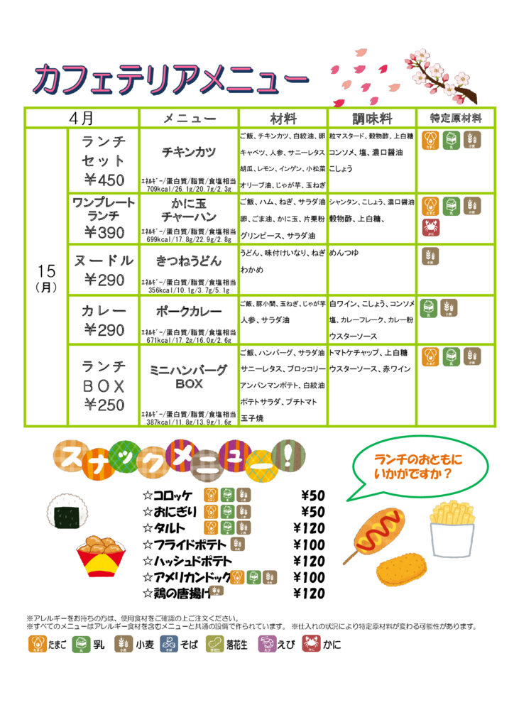 2019cafeateria0415のサムネイル