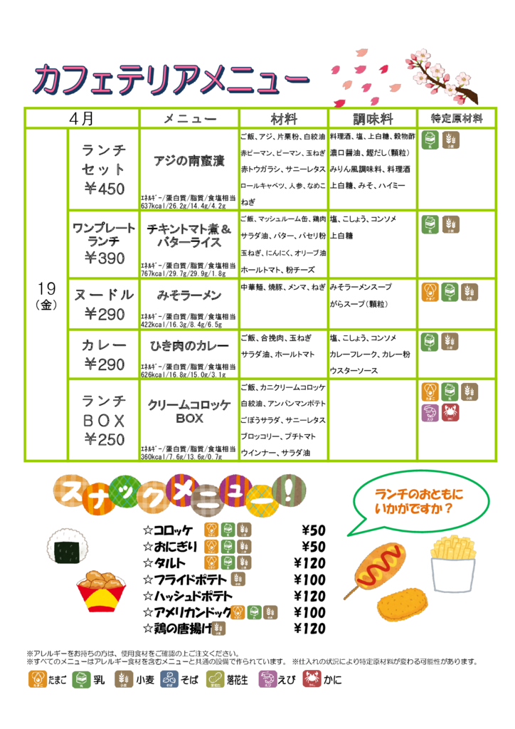 2019cafeateria0419のサムネイル