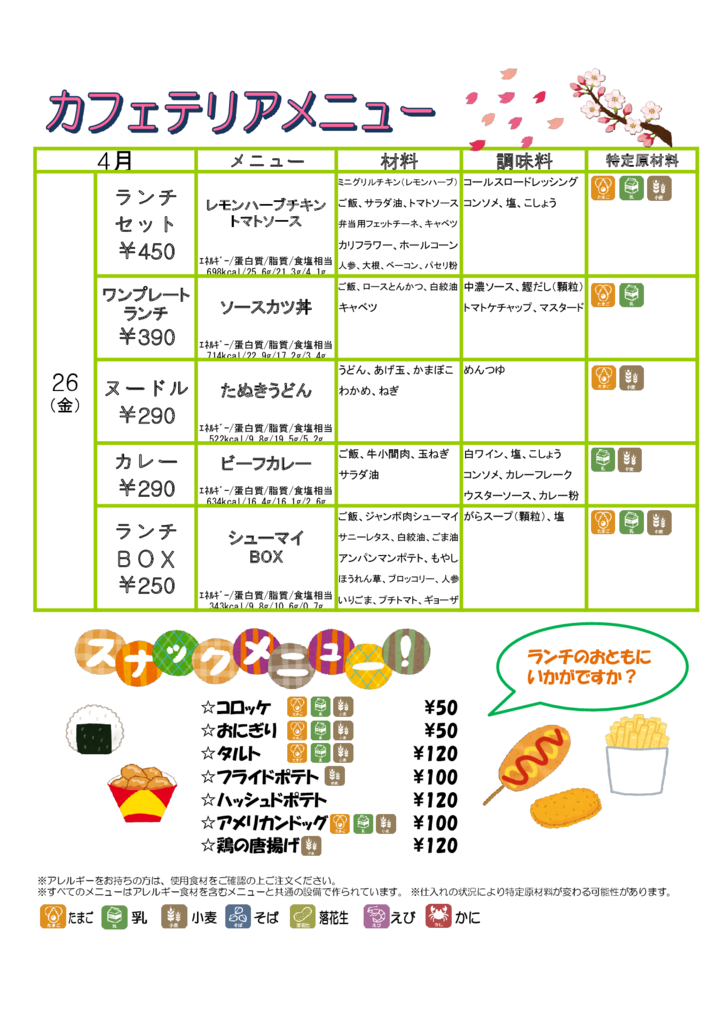2019cafeateria0426のサムネイル