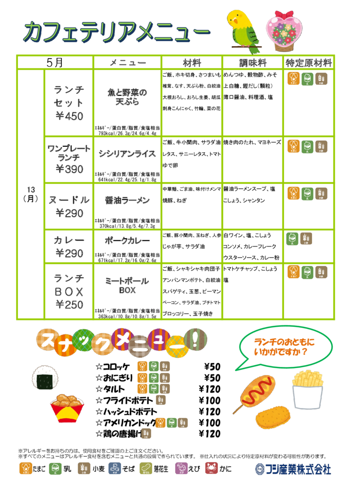 2019cafeteria0513のサムネイル