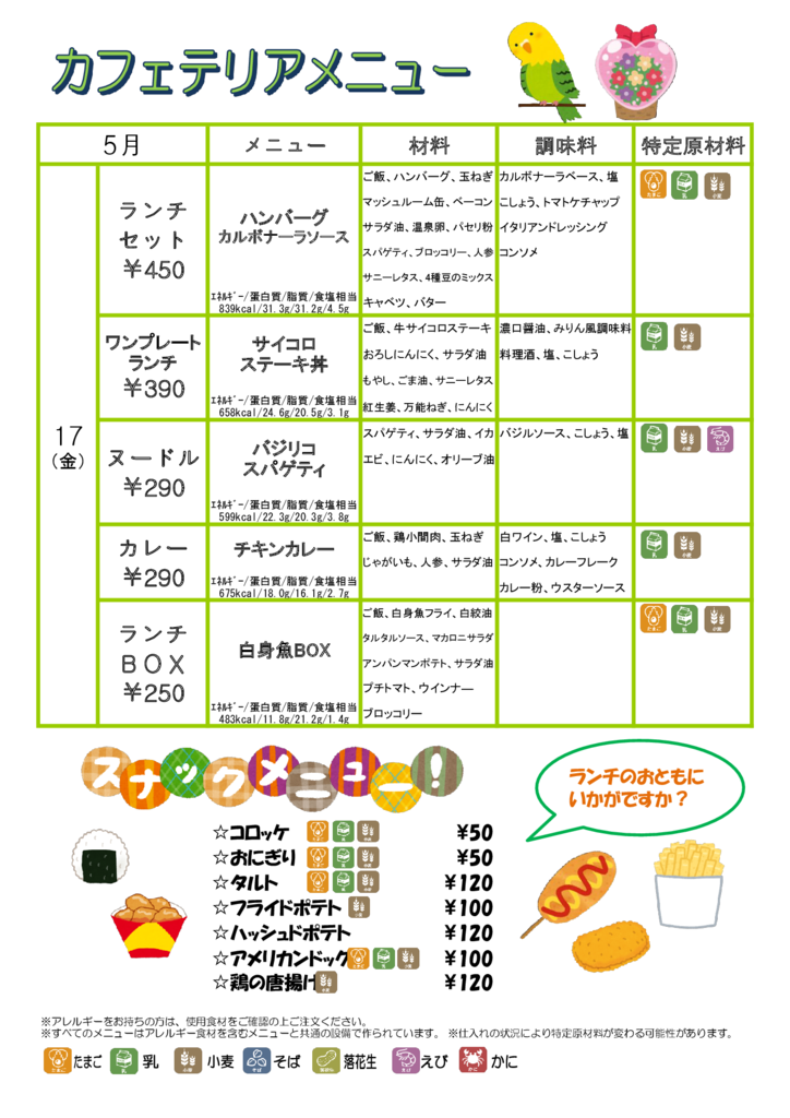 2019cafeteria0517のサムネイル
