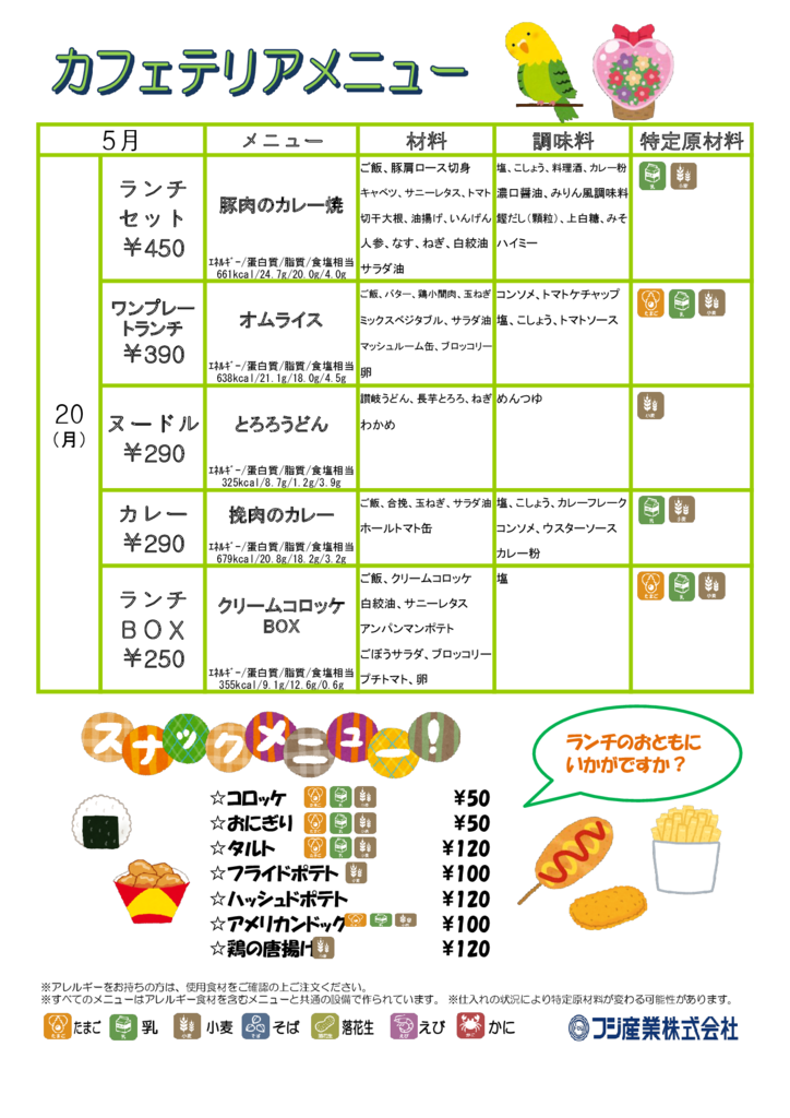 2019cafeteria0520のサムネイル
