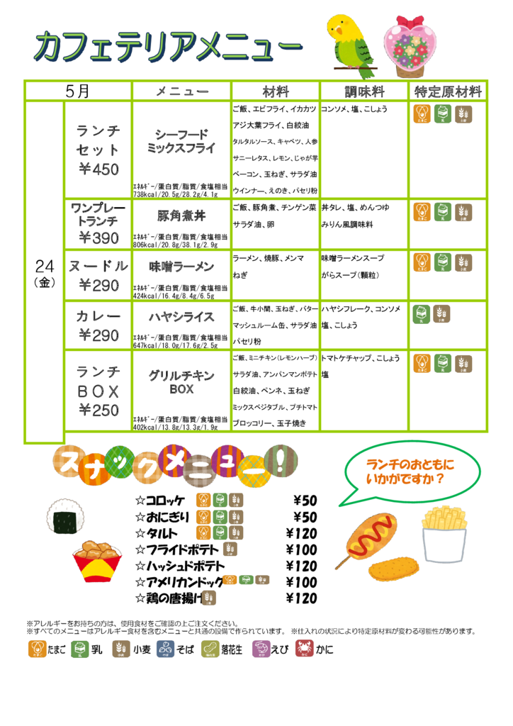 2019cafeteria0524のサムネイル