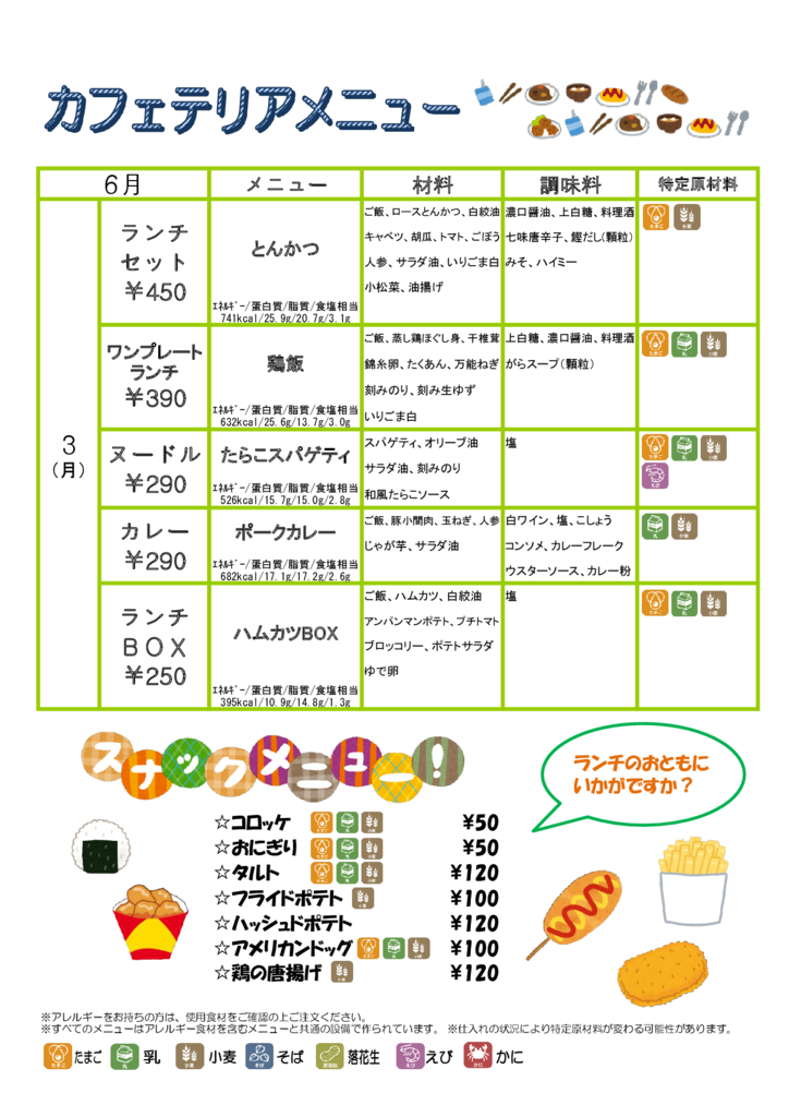 2019cafeteria0603のサムネイル