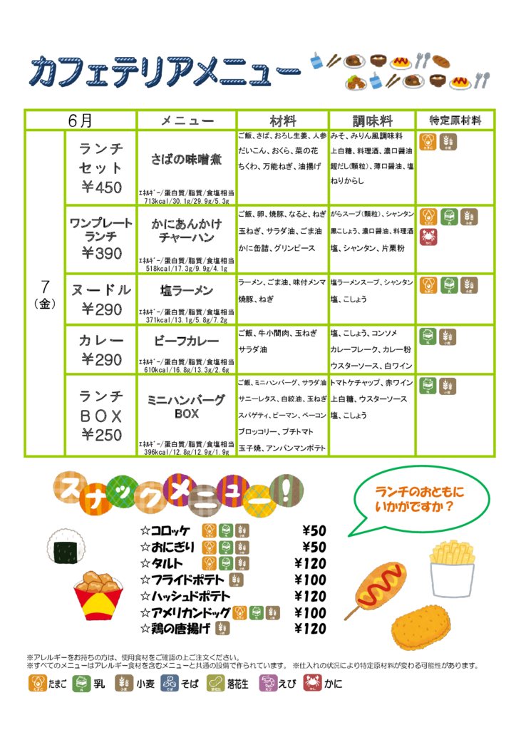 2019cafeteria0607のサムネイル