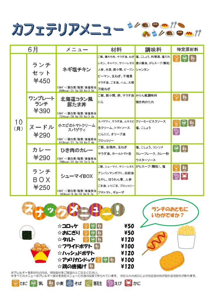 2019cafeteria0610のサムネイル