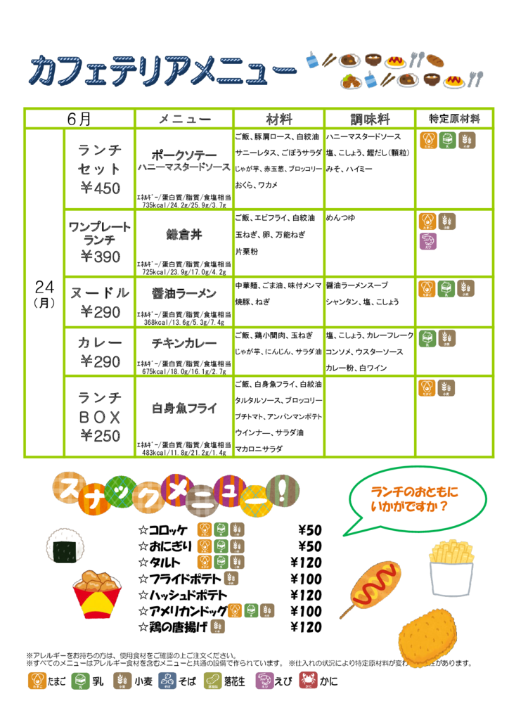 2019cafeteria0624のサムネイル