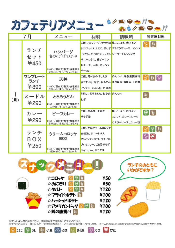 2019cafeteria0701のサムネイル