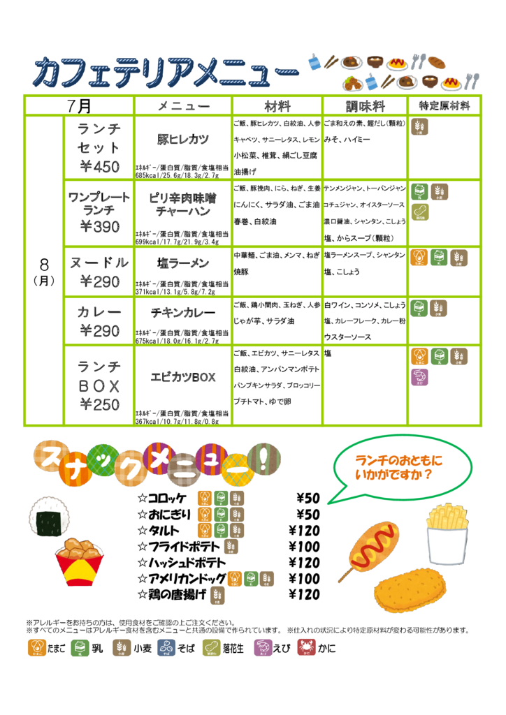 2019cafeteria0708のサムネイル