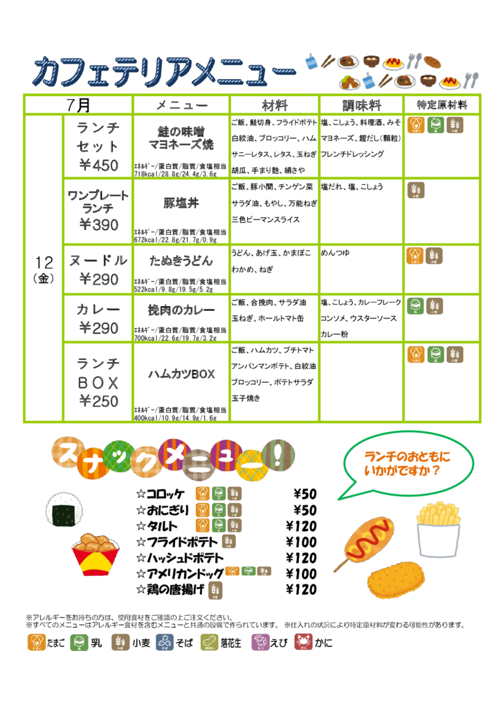2019cafeteria0712のサムネイル