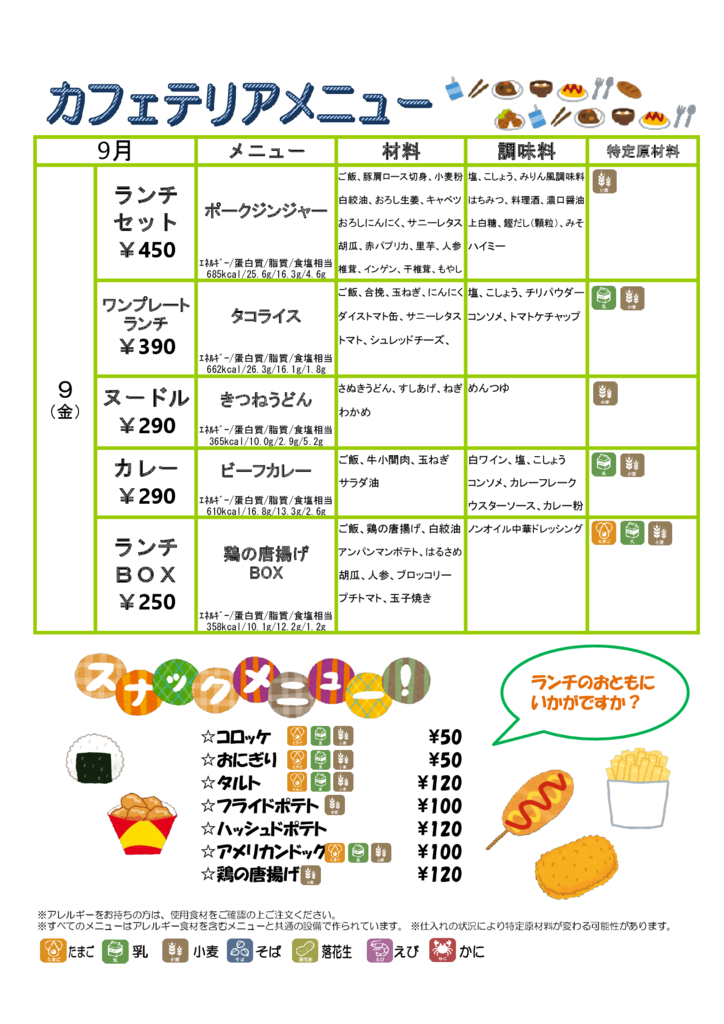 2019cafeteria0909のサムネイル