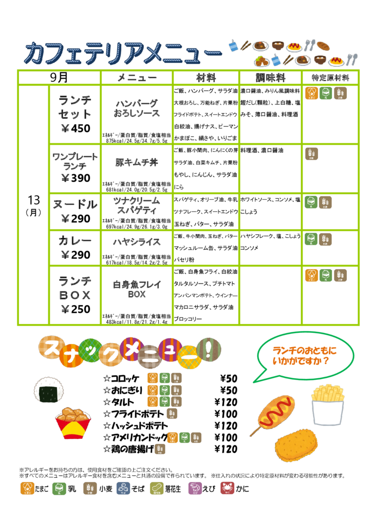2019cafeteria0913のサムネイル