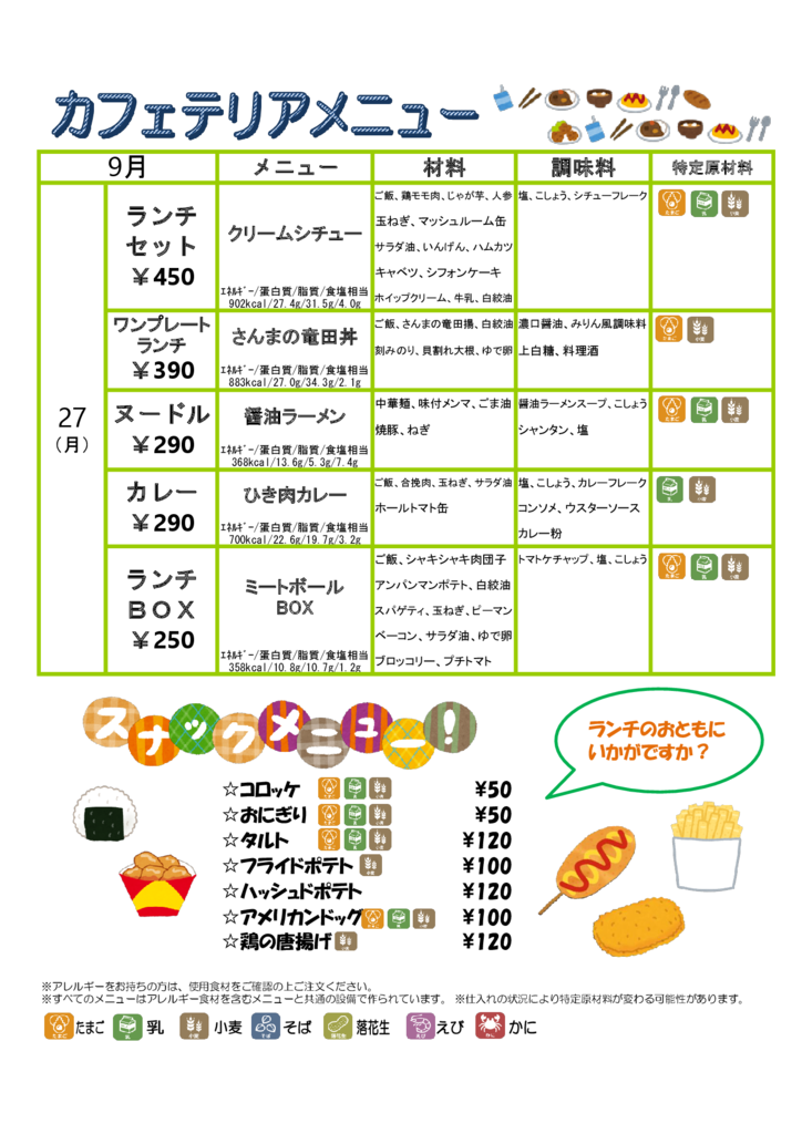 2019cafeteria0927のサムネイル