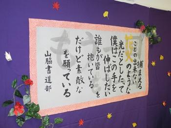 2019山脇祭