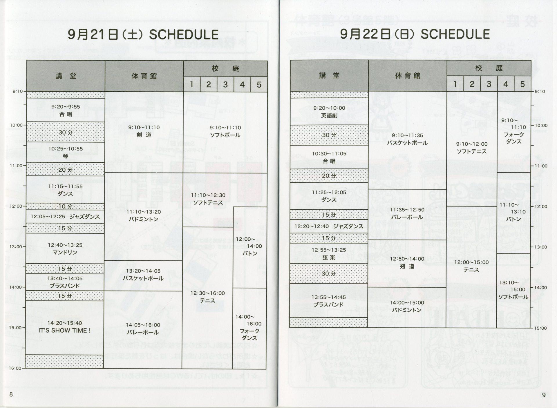 2019山脇祭パンフレット