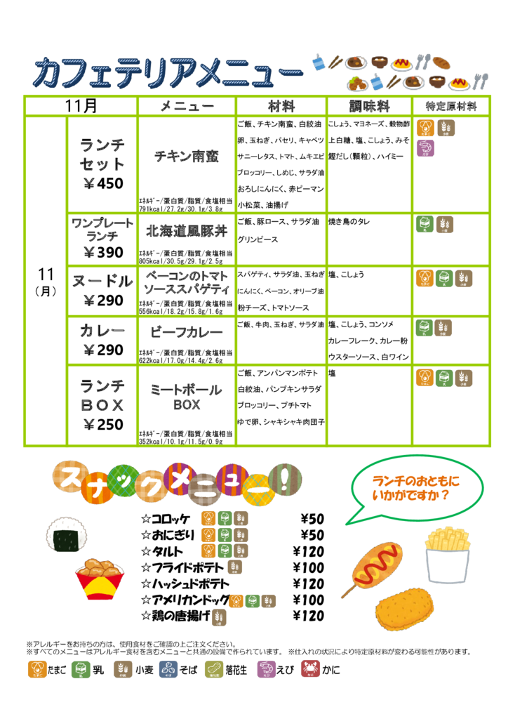 2019cafeateria1111のサムネイル