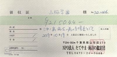 2019沖ノ島支援金