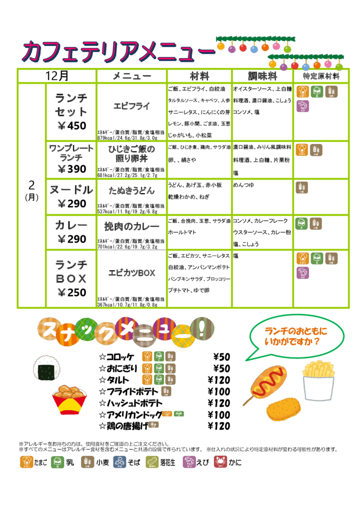 2019cafeteria1202のサムネイル