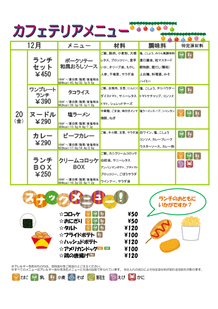 2019cafeteria1220のサムネイル