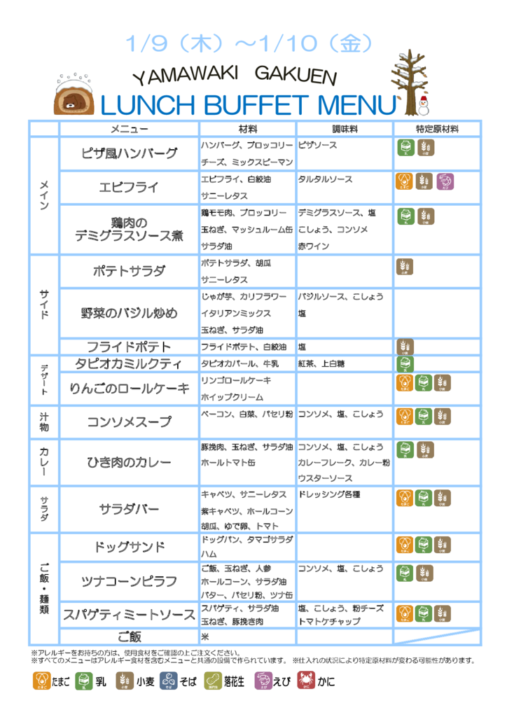 2020cafeteria0109-10のサムネイル