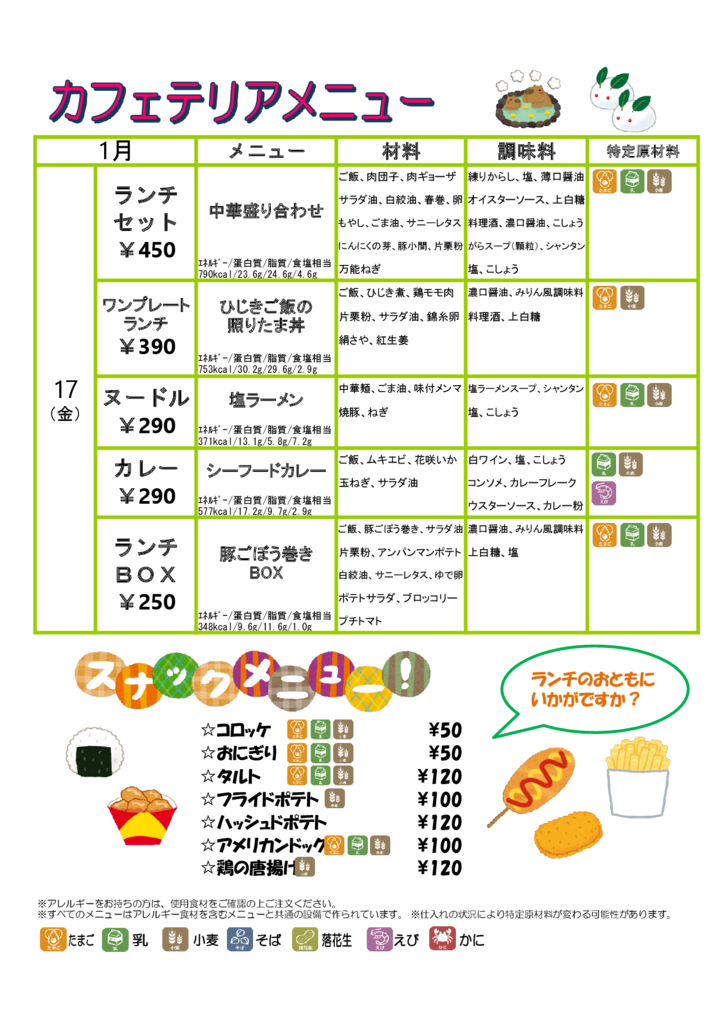 2020cafeteria0117のサムネイル