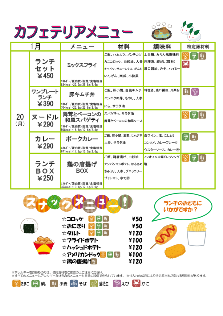2020cafeteria0120のサムネイル