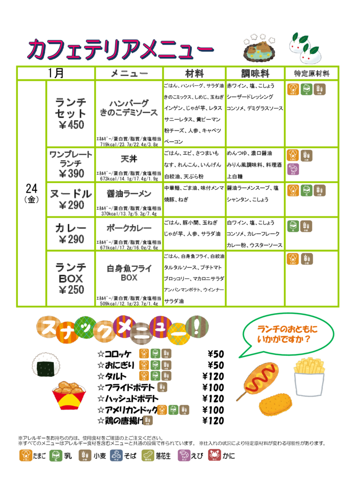 2020cafeteria0124のサムネイル
