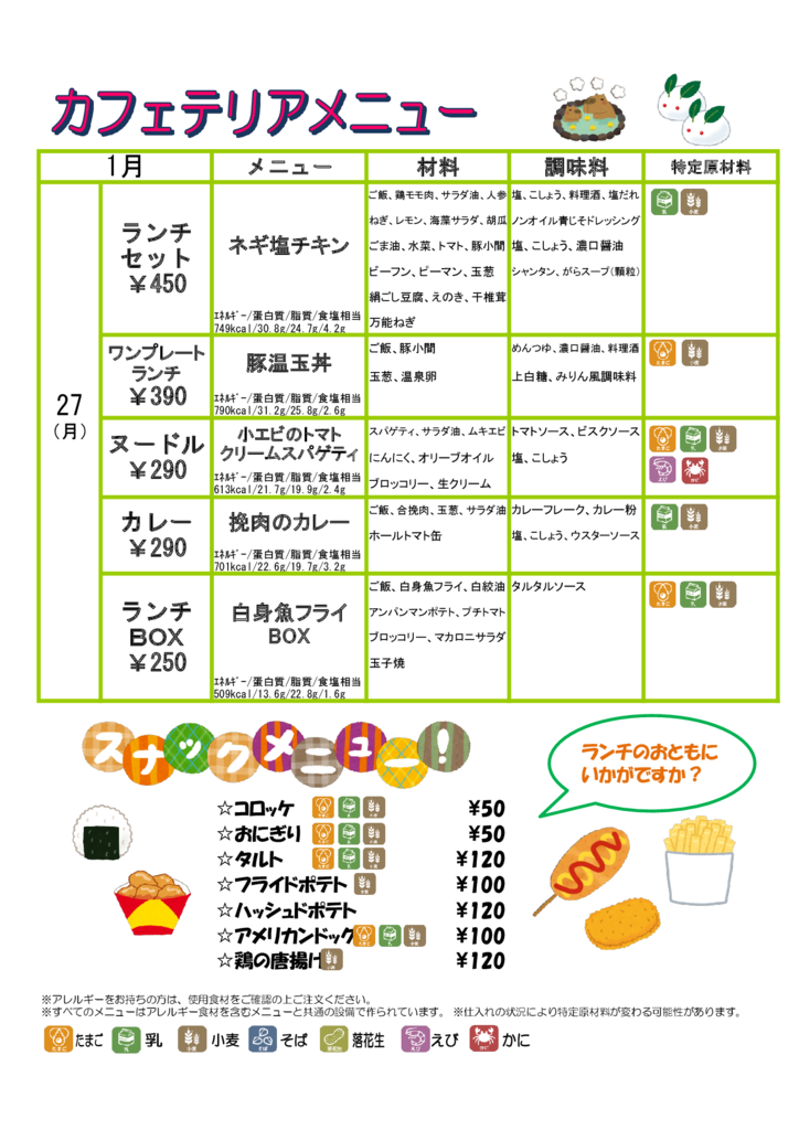 2020cafeteria0127のサムネイル
