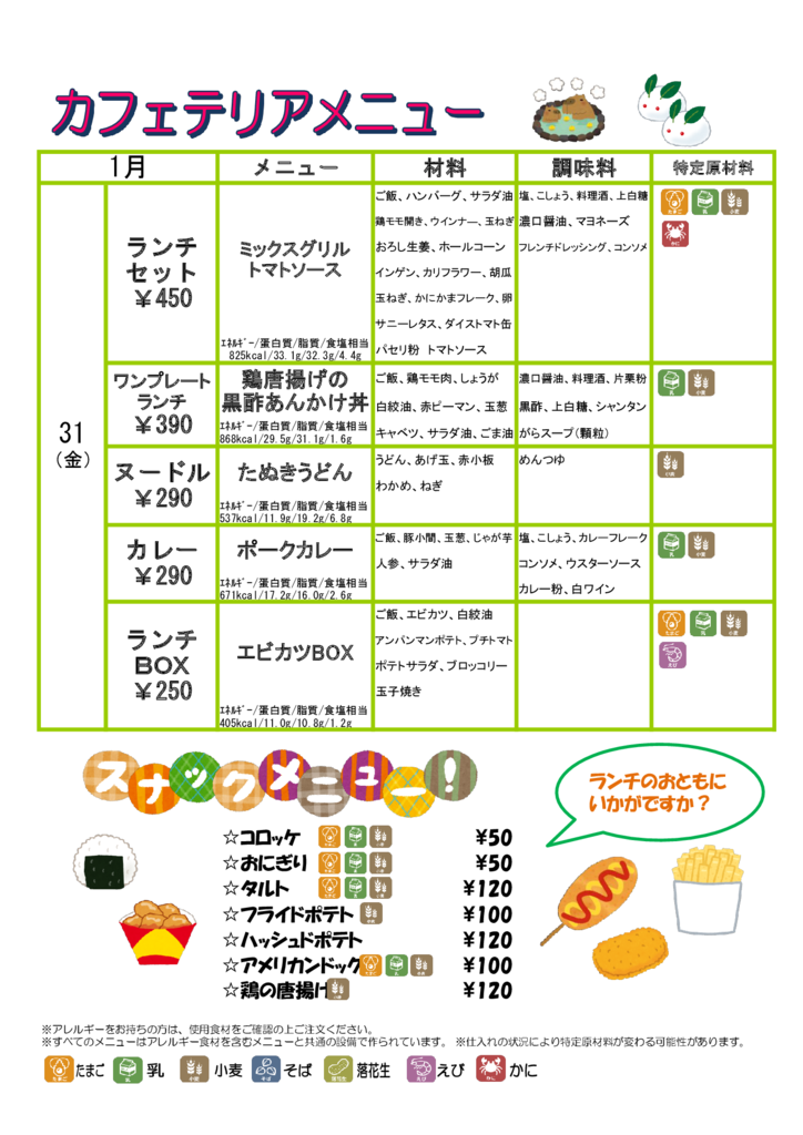2020cafeteria0131のサムネイル