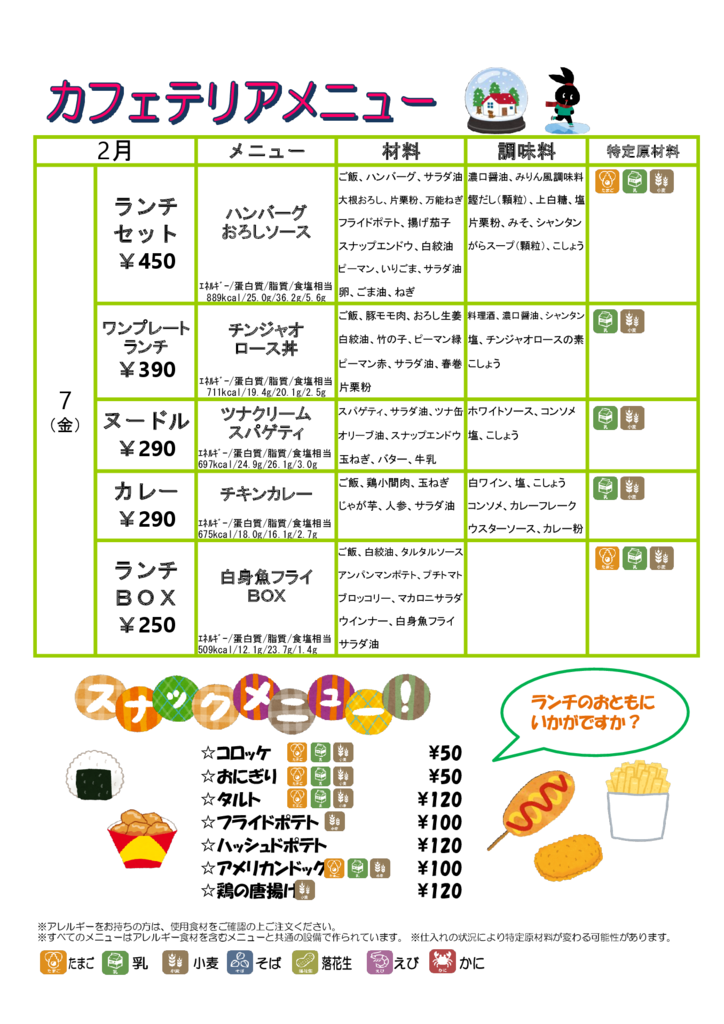 2020cafeteria0207のサムネイル