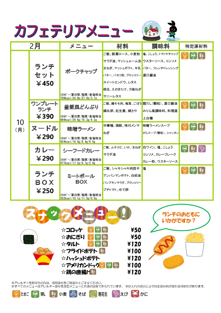 2020cafeteria0210のサムネイル