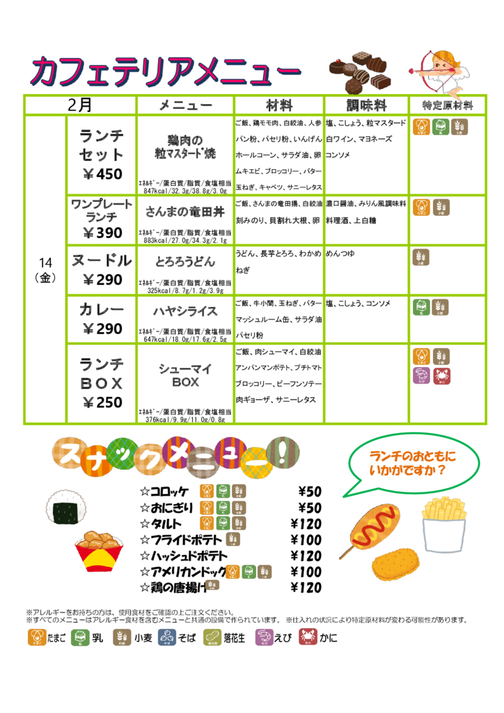 2020cafeteria0214のサムネイル