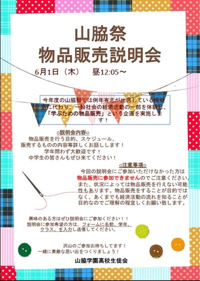 2021山脇祭